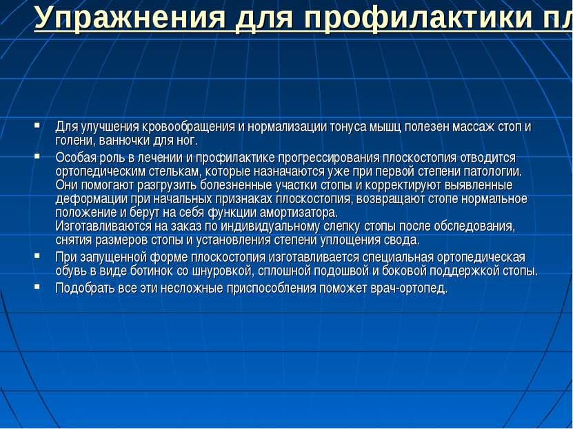 Упражнениядля профилактики плоскостопия Для улучшения кровообращения и норма...