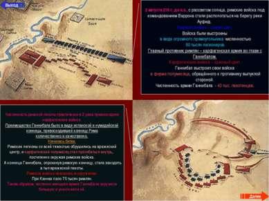 2 августа 216 г. до н.э., с рассветом солнца, римские войска под командование...