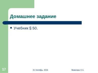 * Яковлева Л.А. * Домашнее задание Учебник § 50. Яковлева Л.А.