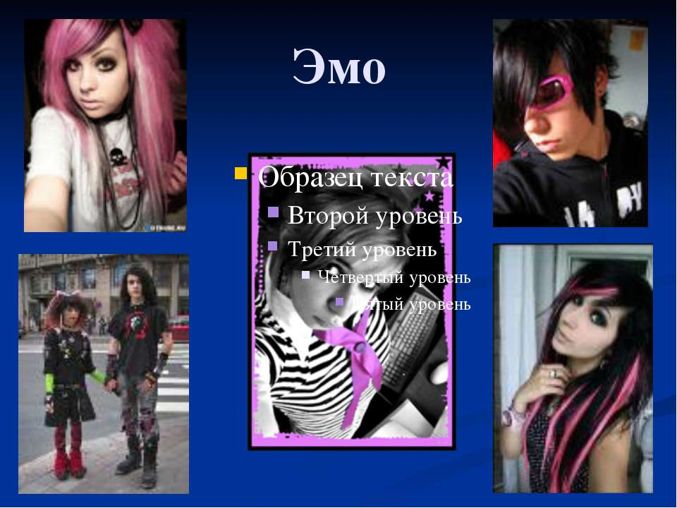 emo culture Emo culture today all of us humans, understand emo culture in different ways not that they are wrong but they aren't completely right either to know exactly what the emo culture means, it is very important that we know the history of emo culture.