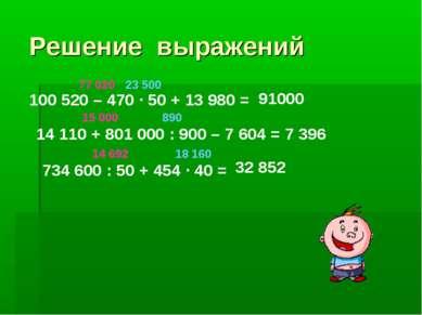 Решение выражений 100 520 – 470 · 50 + 13 980 = 23 500 77 020 91000 14 110 + ...