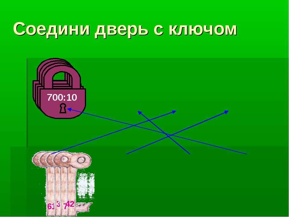 Соедини дверь с ключом 420:10 300:100 610:10 700:10 61 Решение задач устно (С...