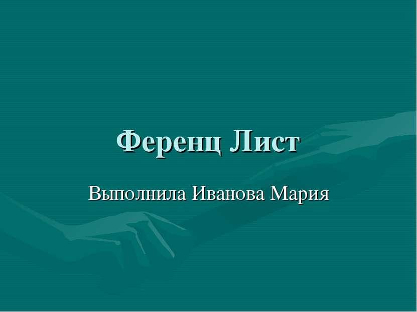 Ференц Лист Выполнила Иванова Мария