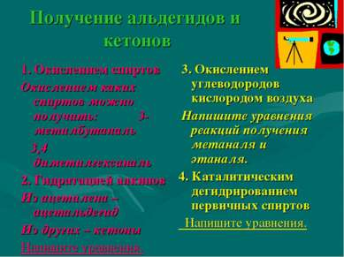 Получение альдегидов и кетонов 1. Окислением спиртов Окислением каких спиртов...