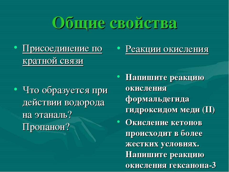 Общие свойства Присоединение по кратной связи Что образуется при действии вод...