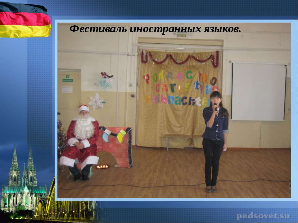 Фестиваль иностранных языков.