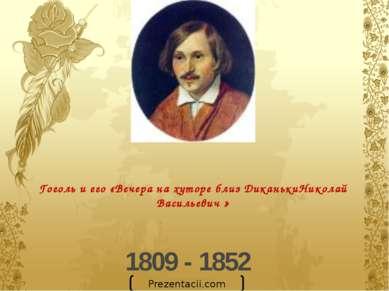 Гоголь и его «Вечера на хуторе близ ДиканькиНиколай Васильевич » 1809 - 1852