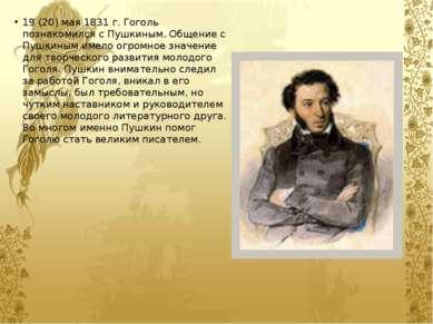 19 (20) мая 1831 г. Гоголь познакомился с Пушкиным. Общение с Пушкиным имело ...