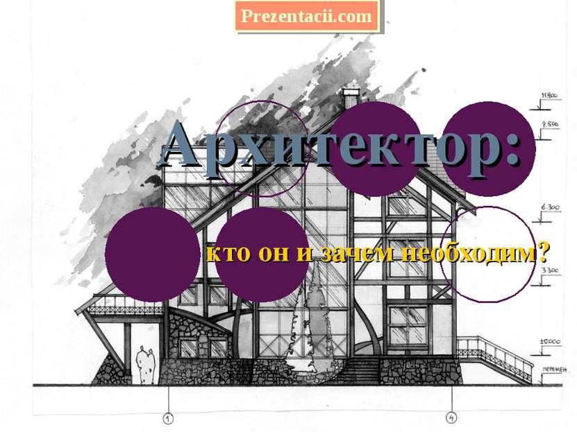 Архитектор: кто он и зачем необходим? Prezentacii.com