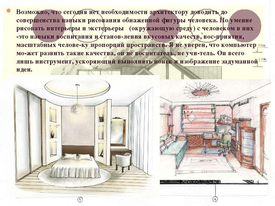 Возможно, что сегодня нет необходимости архитектору доводить до совершенства ...
