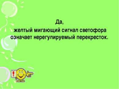 Нет, в переводе с греческого языка «свето» – свет, «форос» - несущий, поэтому...