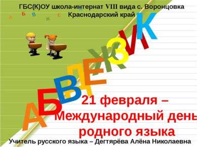 Д А И Б В Ж Е З К А Б В Ж З Е К 21 февраля – Международный день родного языка...