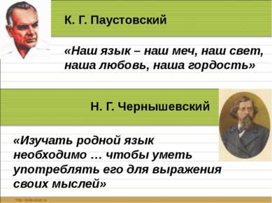 К. Г. Паустовский «Наш язык – наш меч, наш свет, наша любовь, наша гордость» ...