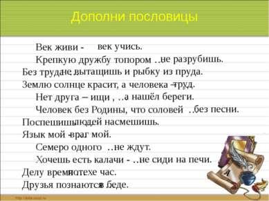 Дополни пословицы Век живи - Крепкую дружбу топором … Без труда … Землю солнц...