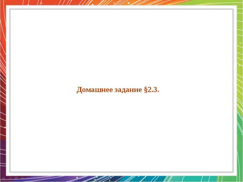 Домашнее задание §2.3.