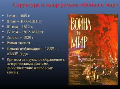 Структура и жанр романа «Война и мир» I том – 1805 г. II том – 1806-1811 гг. ...