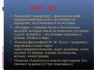 1844 - 1851 Казанский университет – филологический - юридический факультет, и...
