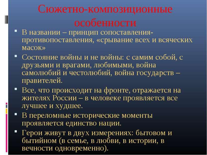 Сюжетно-композиционные особенности В названии – принцип сопоставления-противо...
