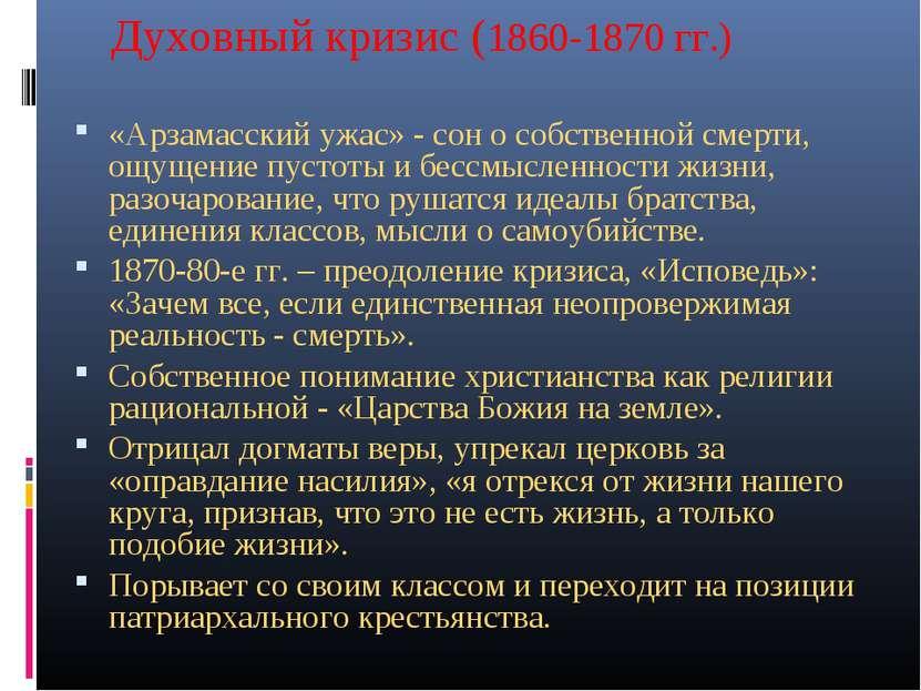 Духовный кризис (1860-1870 гг.) «Арзамасский ужас» - сон о собственной смерти...