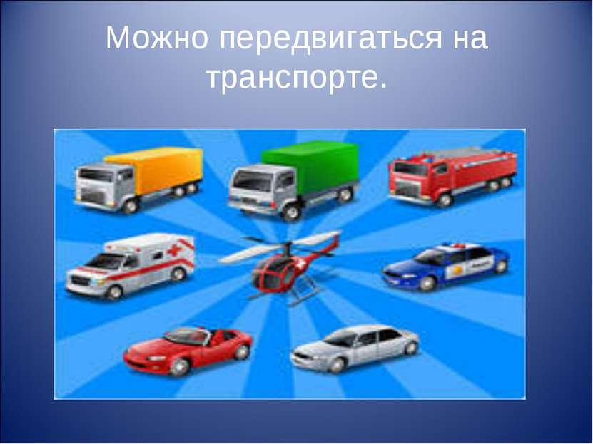 Можно передвигаться на транспорте.