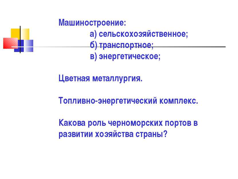 Машиностроение: а) сельскохозяйственное; б) транспортное; в) энергетическое; ...