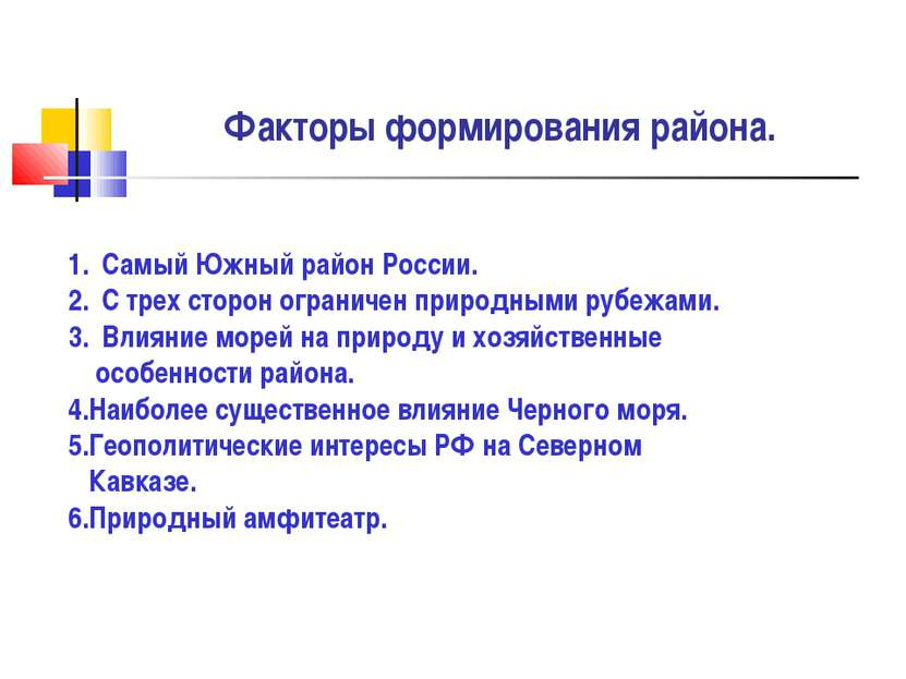 Факторы формирования района. Самый Южный район России. С трех сторон ограниче...
