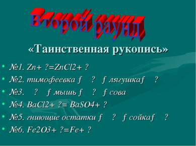 «Таинственная рукопись» №1. Zn+ ?=ZnCl2+ ? №2. тимофеевка → ? →лягушка→ ? №3....