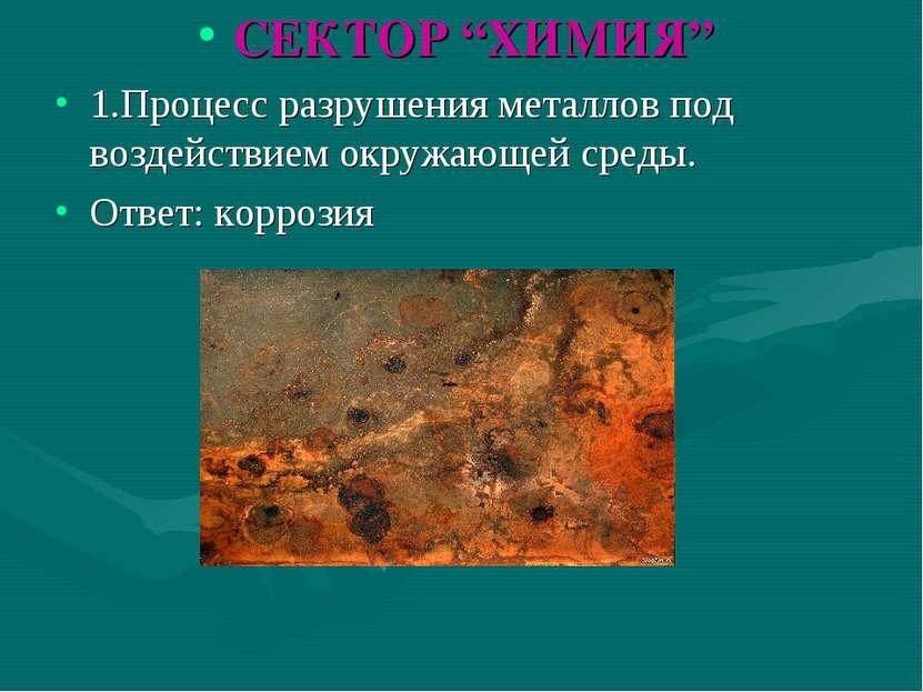 """СЕКТОР """"ХИМИЯ"""" 1.Процесс разрушения металлов под воздействием окружающей сред..."""