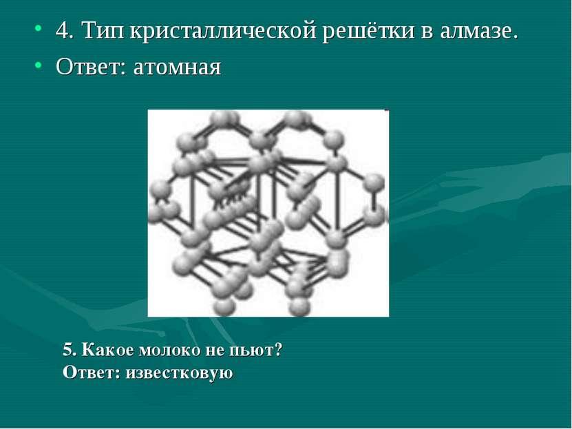 4. Тип кристаллической решётки в алмазе. Ответ: атомная 5. Какое молоко не пь...