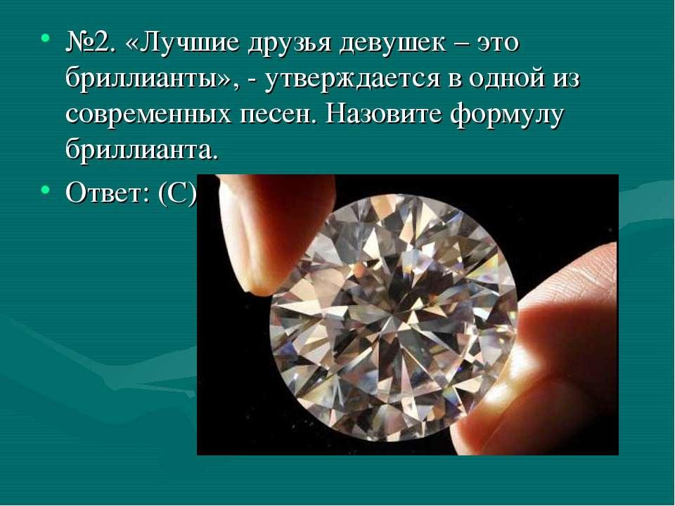 №2. «Лучшие друзья девушек – это бриллианты», - утверждается в одной из совре...