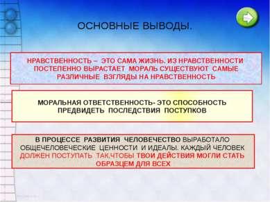 ЗАДАНИЯ evg3097@mail.ru 1. ТЕКСТ УЧЕБНОГО ПОСОБИЯ. ПАРАГРАФ 5. 2.ВОПРОСЫ НА С...