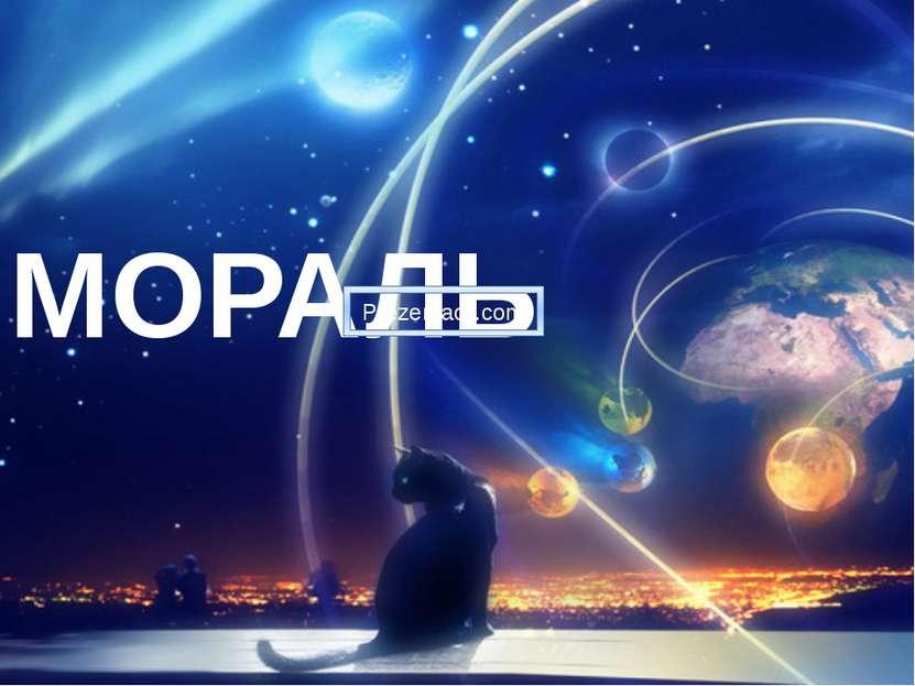 МОРАЛЬ evg3097@mail.ru Prezentacii.com