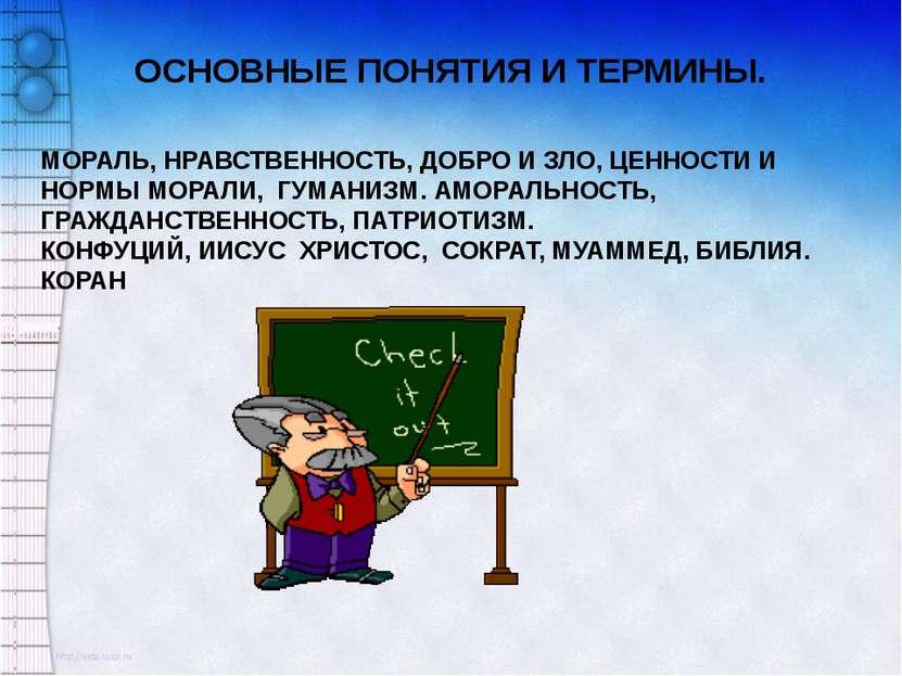 ВВЕДЕНИЕ. evg3097@mail.ru МЫ УЖЕ ЗНАЕМ СЛОВА: ДОБРО И ЗЛО.. ЗОЛОТОЕ ПРАВИЛО М...
