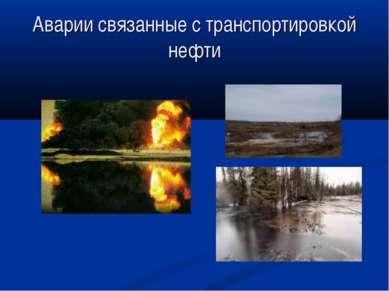 Аварии связанные с транспортировкой нефти
