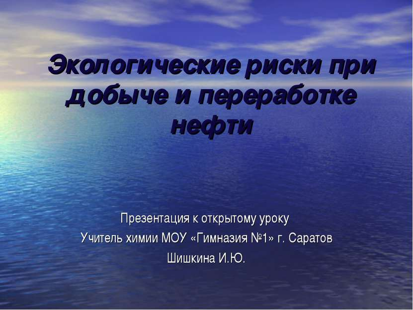 Презентация к открытому уроку Учитель химии МОУ «Гимназия №1» г. Саратов Шишк...