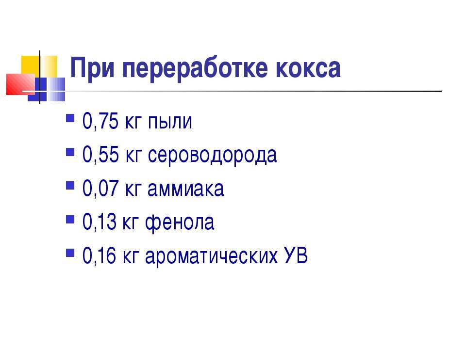 При переработке кокса 0,75 кг пыли 0,55 кг сероводорода 0,07 кг аммиака 0,13 ...