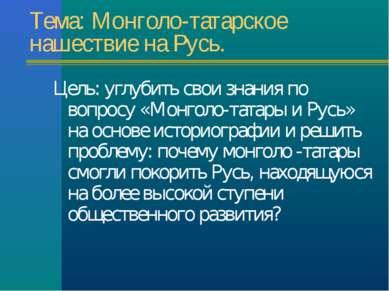Тема: Монголо-татарское нашествие на Русь. Цель: углубить свои знания по вопр...