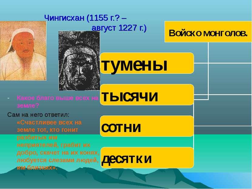 Чингисхан (1155 г.? – август 1227 г.) Какое благо выше всех на земле? Сам на ...