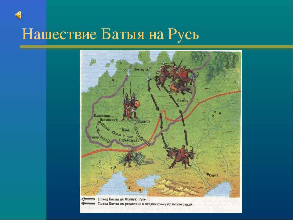 Нашествие Батыя на Русь
