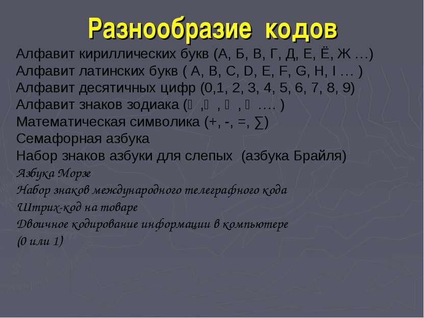 Разнообразие кодов Алфавит кириллических букв (А, Б, В, Г, Д, Е, Ё, Ж …) Алфа...