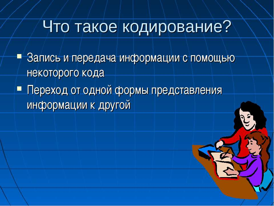 Что такое кодирование? Запись и передача информации с помощью некоторого кода...