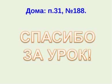 Дома: п.31, №188.