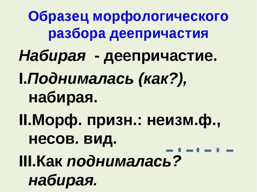 Образец морфологического разбора деепричастия Набирая - деепричастие. I.Подни...