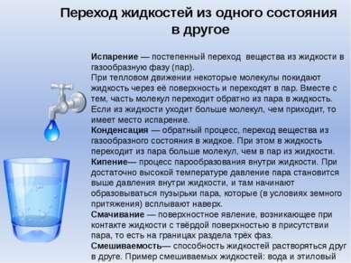 Испарение— постепенный переход вещества из жидкости в газообразную фазу (пар...