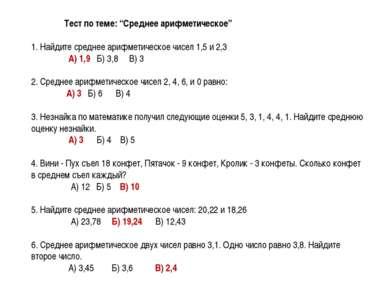 """Тест по теме: """"Среднее арифметическое"""" 1. Найдите среднее арифметическое чисе..."""