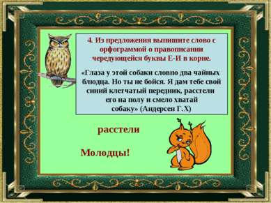 4. Из предложения выпишите слово с орфограммой о правописании чередующейся бу...