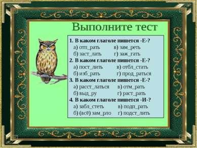 1. В каком глаголе пишется -Е-? а) отп_рать в) зам_реть б) заст_лать г) заж_г...