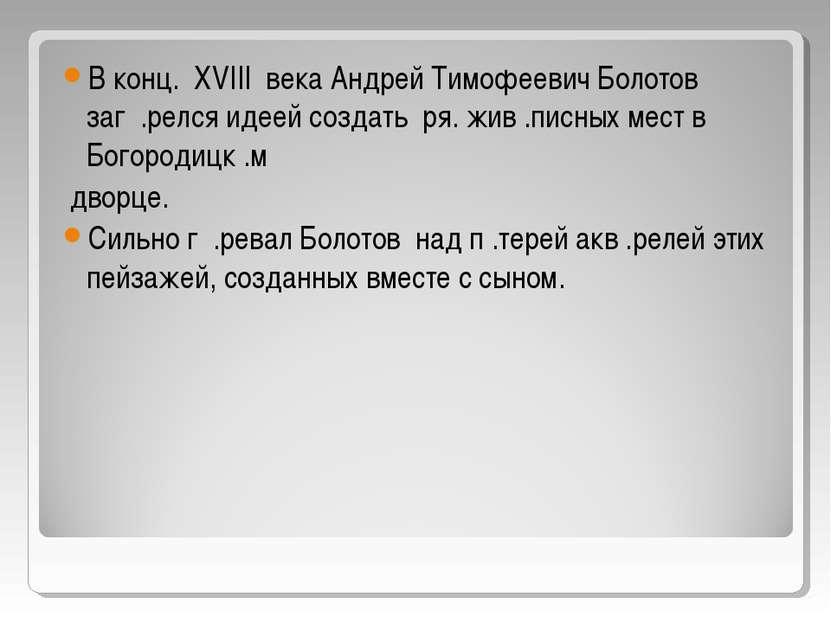 В конц. XVIII века Андрей Тимофеевич Болотов заг .релся идеей создать ря. жив...