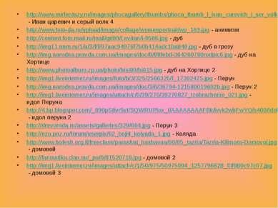 http://www.mirfentazy.ru/images/phocagallery/thumbs/phoca_thumb_l_ivan_carevi...