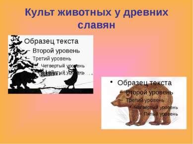 Культ животных у древних славян